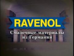 Ravenol - смазочные материалы из Германии